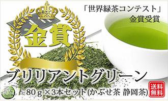 世界緑茶 金賞