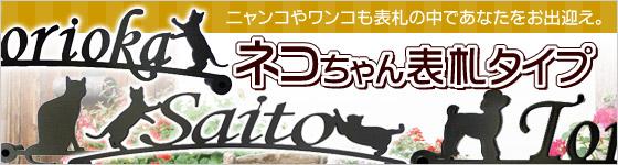 ネコちゃん表札タイプ