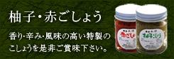柚子・赤ごしょう