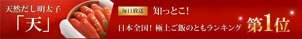 知っとこ!日本全国! 極上ご飯のともランキング第1位】『最高級明太子「天」』