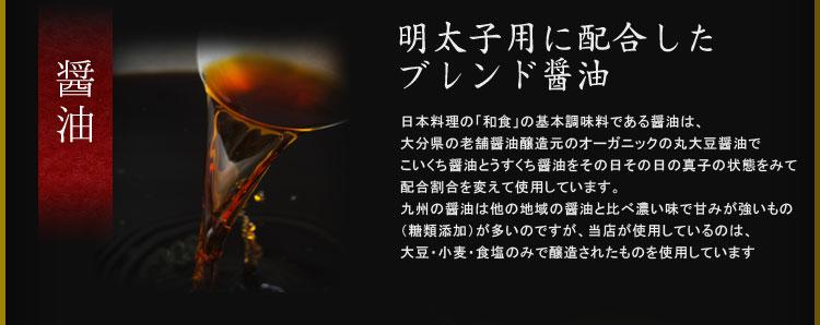 明太子用に配合したブレンド醤油