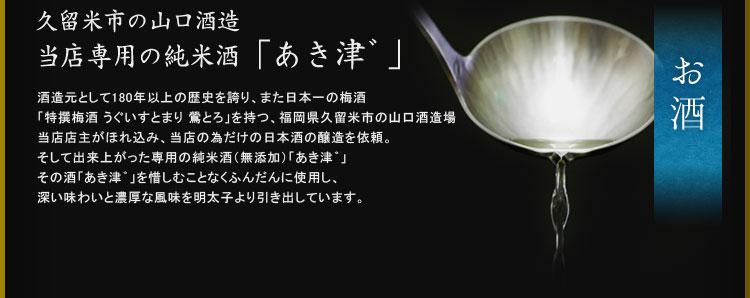 久留米市の山口酒造 当店専用の純米酒「あき津゛」