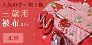 人気の赤い絞り柄三歳用被布セット