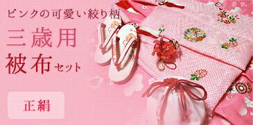 ピンクの可愛い絞り柄三歳用被布セット