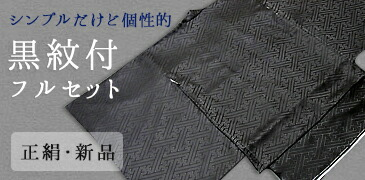 黒紋付フルセット