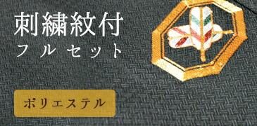 刺繍紋付フルセット