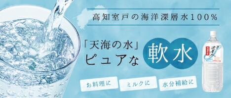 天海の水軟水20L