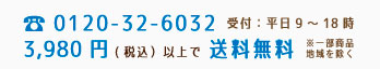 TEL:0120-32-6032。受付平日9時〜18時。3,9800円以上のご購入で全国送料無料