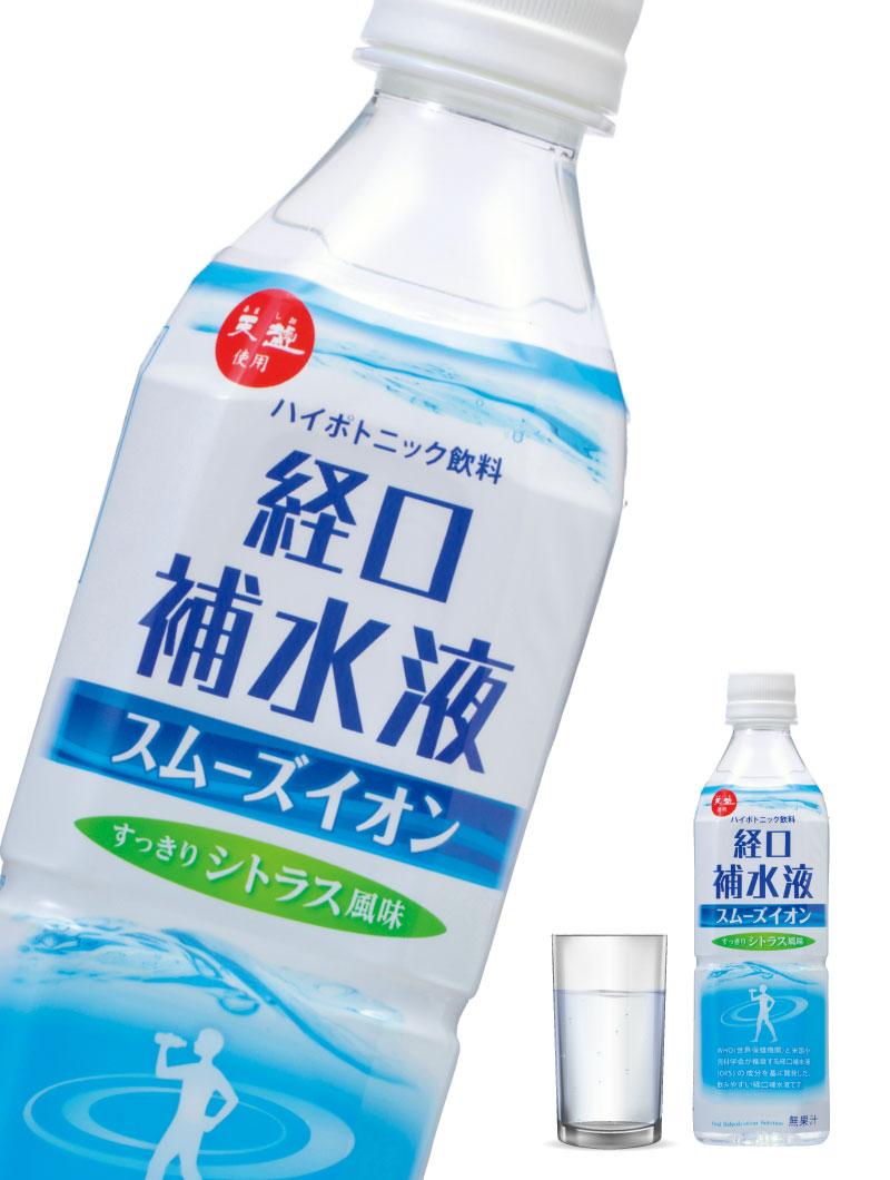 【今だけ30%OFF】冬の水分不足からカラダを守る経口補水液(シトラス風味)