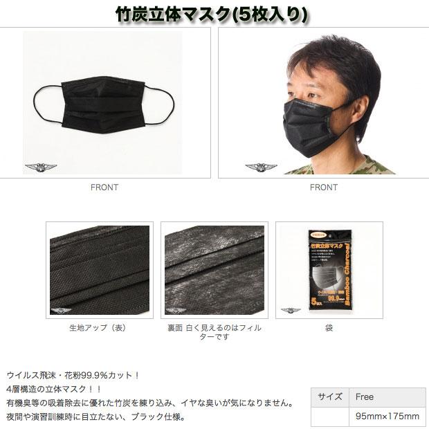 竹炭立体マスク