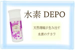 水素DEPO