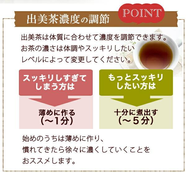出美茶濃度の調節