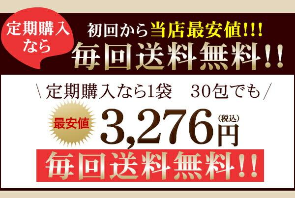 定期購入なら1袋 30包でも  最安値 税込3276円 毎回送料無料!!