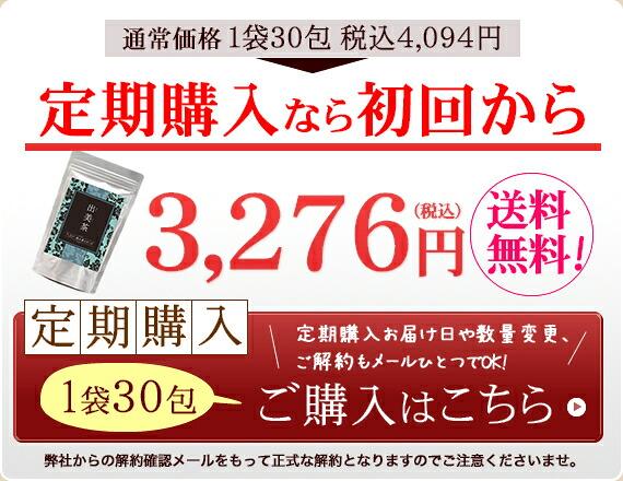 定期購入なら初回から 1袋 30包 税込3276円  送料無料!!