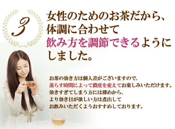 3.女性のためのお茶だから、体調に合わせて飲み方を調節できるようにしました。