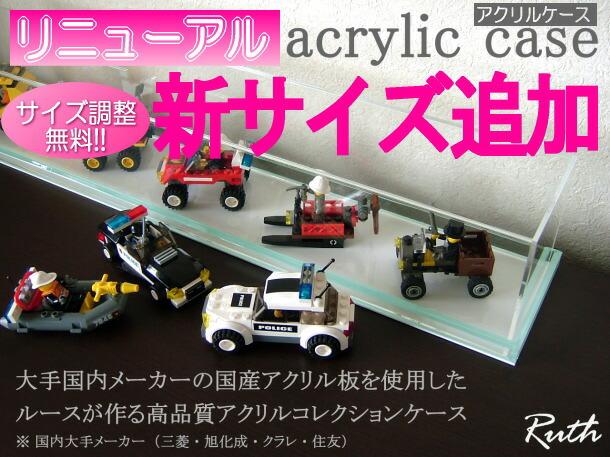 アクリルコレクションケース・サイズ調整無料!!