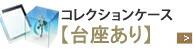 箱型アクリルケース【台座あり】