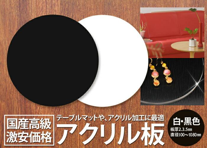 アクリル黒・白丸板 2mm・3mm・5mm