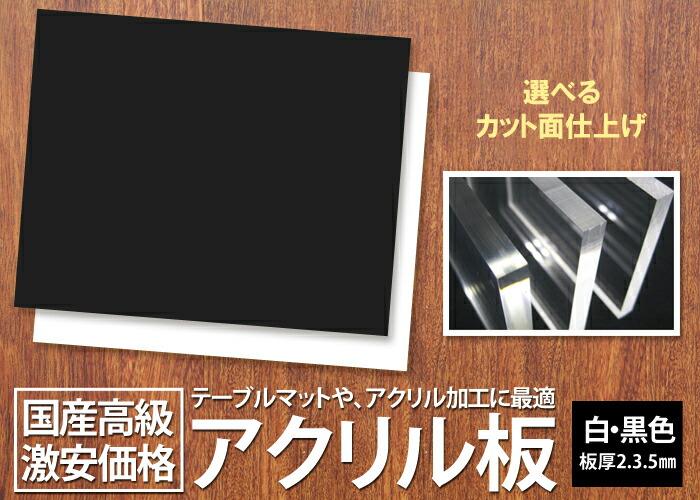 黒・白アクリル板[押出]