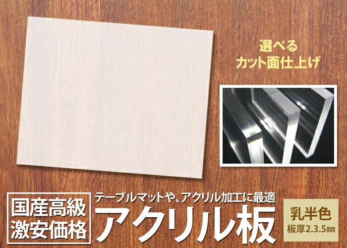 乳半アクリル板 板厚2mm、3mm、5mm