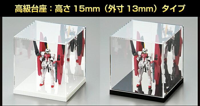 高級台座 高さ15mm(外寸13mm)