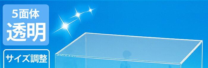 製作 ディスプレイケース コレクションケース アクリル板 アクリルケース 国産 【台座なし】 W600mm H400mm D300mm フィギュアケース 透明 (アクリル ケース ボックス フィギュア 人形ケース)