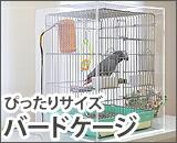 鳥カゴ専用、バードケージ