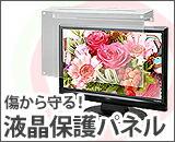 液晶保護パネル、TV傷防止