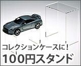 100円アクリルスタンド