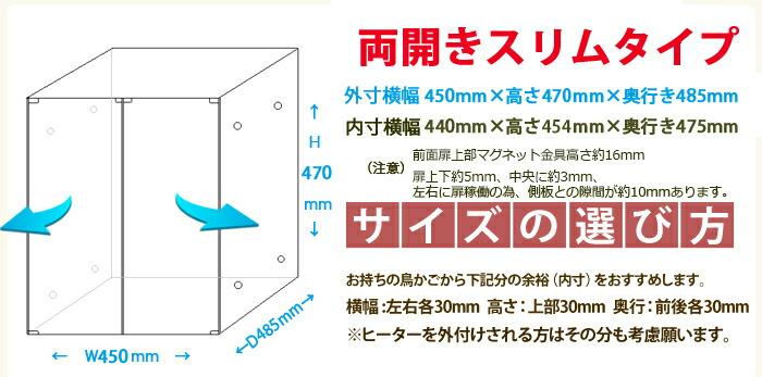 スリムタイプは、ヒーターなしの鳥籠の中にヒーターを設置される方用