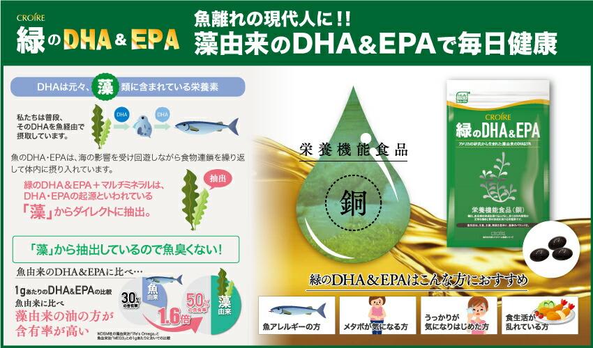 海の影響を受けない藻由来のDHA&EPA