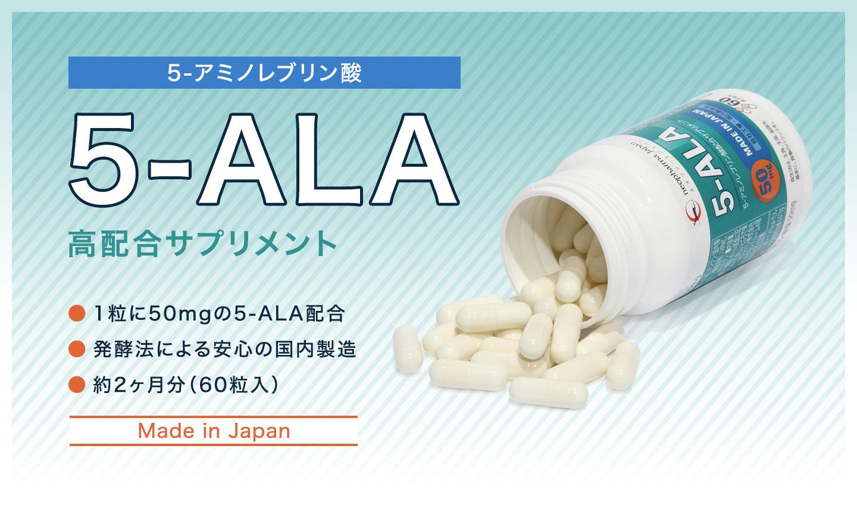 5-ALA 高配合サプリメント