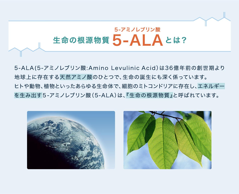 生命の根源物質5-ALAとは