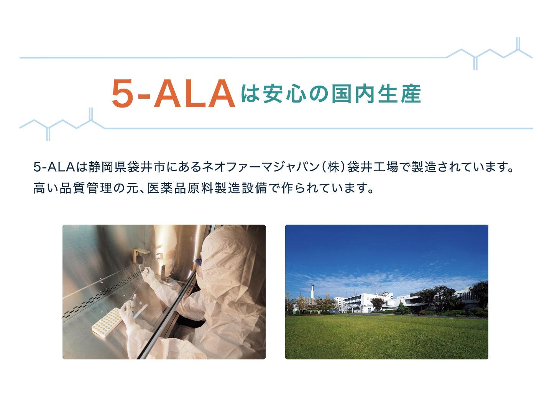 5-ALAは安心の国内生産