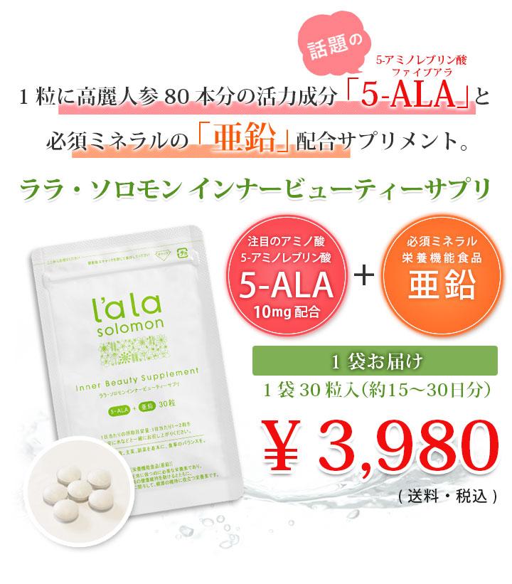 楽天市場】【5-ALA(アミノレブリン酸配合サプリ)】ララ・ソロモン ...