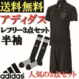 adidasレフリーセット