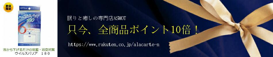 眠りと癒しの専門店ASMOT:こだわりの枕・クッション専門店