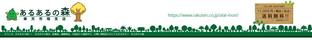あるあるの森:安く・簡単・便利・品揃えが豊富を適えた総合ディスカウントテラストア誕生