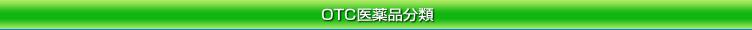 OTC医薬品分類バナー