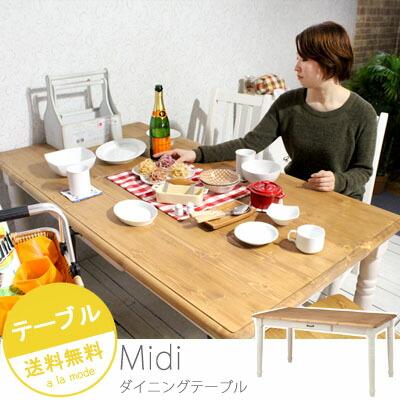 【Midi】ミディ・カントリーダイニングテーブル