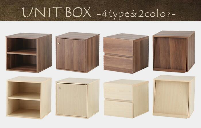 ユニットボックス 組み合わせ 収納