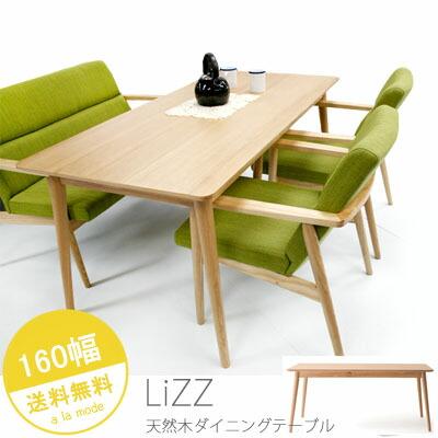 (リズ)天然木アッシュダイニングテーブル160幅
