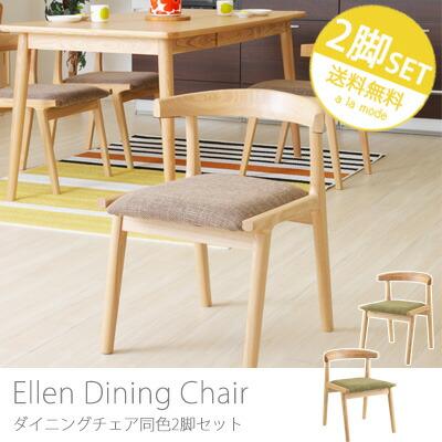 【Ellen】-エレン-天然木ダイニングチェア(同色2脚セット)