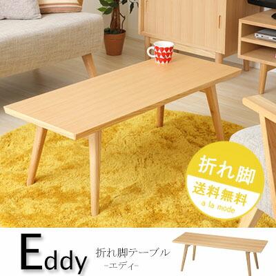 折れ脚テーブル【エディ】折り畳みテーブル