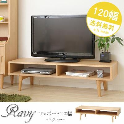 テレビボード120幅【Ravy(ラヴィー)】