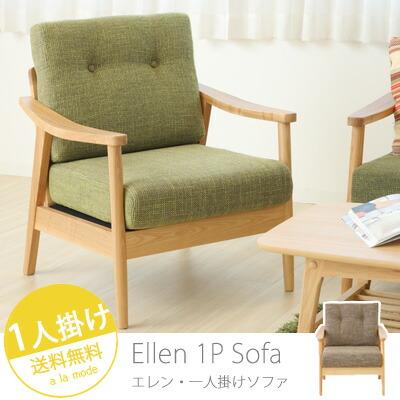 【Ellen】-エレン-1人掛けソファ