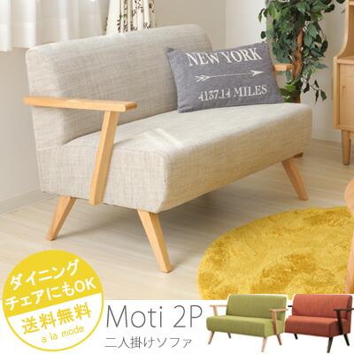 【Moti-モティ-】2人掛けソファ