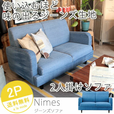 ジーンズ(Nimes-ニーム)2人掛けソファ