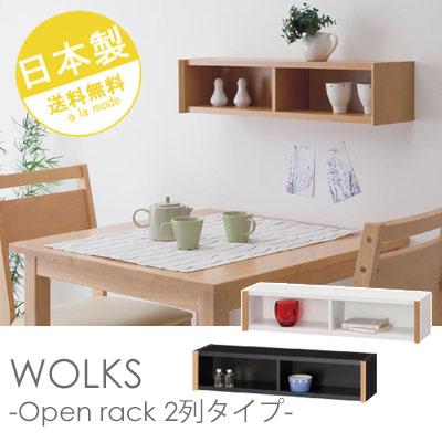 WOLKS(ウォルクス)オープンラック2列タイプ