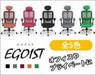 オフィスチェア【EGOIST -エゴイスト】